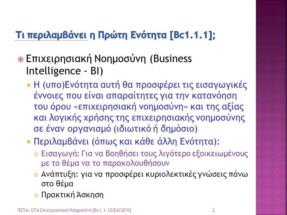 Τι περιλαμβάνει η Πρώτη Ενότητα [Bc1.1.1];